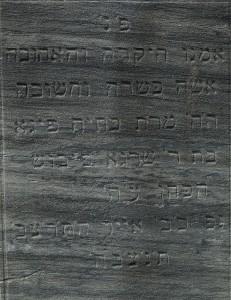Bessie F. (MYER) COOPER- Headstone_Hebrew Detail