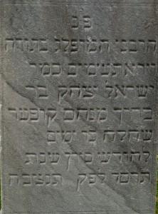 Israel I. COOPER- Headstone_Hebrew Detail